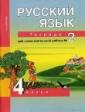 Байкова  Русский  язык. 4 класс  Тетрадь  для  самостоятельной  работы № 2.
