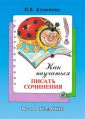 Куманова