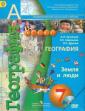 Кузнецов География 7 класс. Земля и люди. Учебник. ФГОС  (