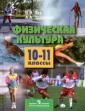 Лях 10-11класс  Физическая культура. Учебник ФГОС