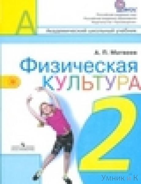 Учебник. Физическая культура. 6-7 классы. Матвеев А.П.