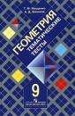 Мищенко Геометрия. Тематические тесты 9 класс (к учебнику Атанасяна)