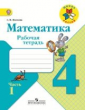 Моро Тетрадь по математике 4 класс  № 1,2 ФГОС (Комплект)
