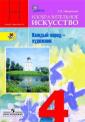 Неменская 4 класс Изобразительное искусство. Каждый народ - художник. Учебник. ФГОС