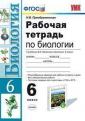 Пасечник Биология 6 класс Рабочая тетрадь ФГОС (Серия