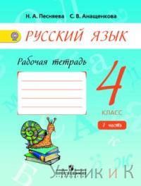 Песняева Русский язык 4 класс Рабочая тетрадь. В 2-х частях Часть 1 (к учебнику Поляковой) ФГОС
