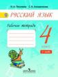 Песняева Русский язык 4 класс Рабочая тетрадь. В 2-х частях Часть 1...
