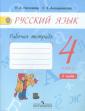 Песняева Русский язык 4 класс Рабочая тетрадь. В 2-х частях Часть 2...