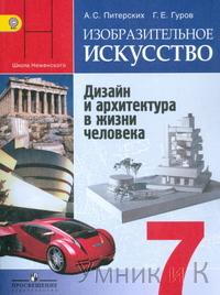 Питерских 7 класс ИЗО. Дизайн и архитектура в жизни человека. Учебник ФГОС