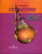 Погорелов Геометрия 10-11 класс (Базовый и профильный уровни)