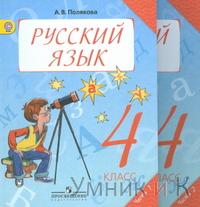 Полякова Русский язык 4 класс. Учебник. В 2 частях. Часть 1,2 (Комплект) ФГОС