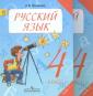 Полякова Русский язык 4 класс. Учебник. В 2 частях. Часть 1,2 (Комп...