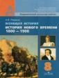 Ревякин 8 класс Всеобщая история. История нового времени. 1800-1900 гг.