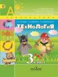 Роговцева 3 класс Технология.  Учебник (Комплект с электронным приложением)(Серия