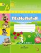 Роговцева 3 класс Технология. Рабочая тетрадь ФГОС (Серия