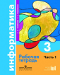 Семенов Информатика. В 3-х частях.  3 класс Часть 1. Рабочая тетрадь (Школа России)