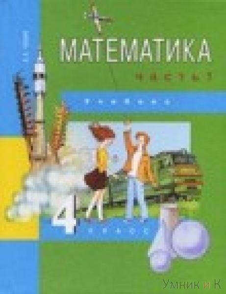 Математика. 4 класс. Учебник / Чекин
