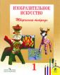 Шпикалова Изобразительное искусство. Творческая тетрадь 1 класс ФГОС