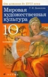 Данилова.Мировая художественная культура 10 класс Учебник