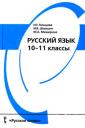 Гольцова Русский язык. Учебник. 10-11 класс (РС)