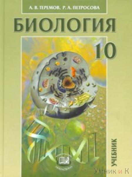 Теремов Петросова