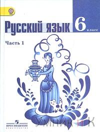 Баранов 6 класс. Русский язык. Учебник. В 2-х частях. Часть 1,2 (Комплект) ФГОС