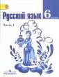 Баранов 6 класс. Русский язык. Учебник. В 2-х частях. Часть 1,2 (Ко...