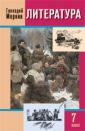 Меркин Литература 7 класс Часть 2. Учебник в 2-х частях ФГОС (РС)