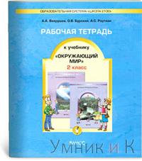 Вахрушев  2 класс