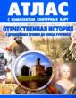 Атлас+к/к Отечественная история с  древнейших времен до конца 18 века 8 класс (ОМСК)