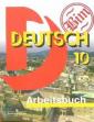 Бим Немецкий язык 10 класс.  Рабочая тетрадь Базовый уровень ФГОС