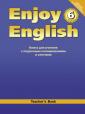 ���������� 6 ����� Enjoy English ����� ��� ������� ���� (�����)