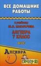 Все домашние работы к учебнику Макарычева Алгебра 7 класс. ФГОС  (ЮНВЕС)