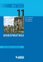 Семакин  Информатика 11 класс Базовый ФГОС (ЛБЗ)