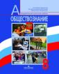 Боголюбов   8 класс. Обществознание.  Учебник ФГОС (Комплект с электронным приложением)