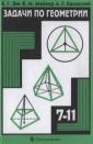 Зив Задачи по геометрии 7-11 класс. Учебное пособие для учащихся.