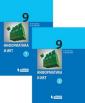 Босова Информатика 9 класс Учебник. ФГОС (ЛБЗ)