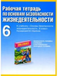 Воробьев ОБЖ  6 класс Рабочая тетрадь ФГОС  (АСТ)