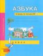 Агаркова Азбука 1 класс Тетрадь по письму №2 (ФГОС)
