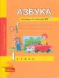 Агаркова Азбука 1 класс Тетрадь по письму №3 (ФГОС)