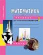 Юдина  Математика в вопросах и заданиях. 4 класс. Тетрадь для самостоятельной работы № 1.