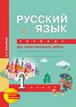 Гольфман  Русский  язык 1 класс Тетрадь  для  самостоятельной  работы (ФГОС)