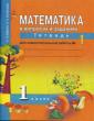 Юдина  Математика  в  вопросах  и  заданиях  1класс Тетрадь  для  самостоятельной  работы №1