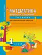 Юдина  Математика  в  вопросах  и  заданиях  1класс Тетрадь  для  самостоятельной  работы №1 (ФГОС)