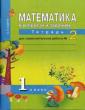 Юдина  Математика  в  вопросах  и  заданиях  1класс Тетрадь  для  самостоятельной  работы №2