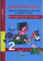 Паутова   Информатика. 2 класс  Комплект   компьютерных  программ. Методическое  пособие