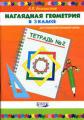 Белошистая Наглядная геометрия в 3 класс  Тетрадь Ч.2