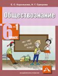 Королькова Обществознание. 6 класс  Учебник. Часть 1