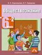 Королькова Обществознание. 6 класс  Учебник. Часть 2