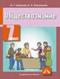 Королькова Обществознание. 7 класс  Учебник.